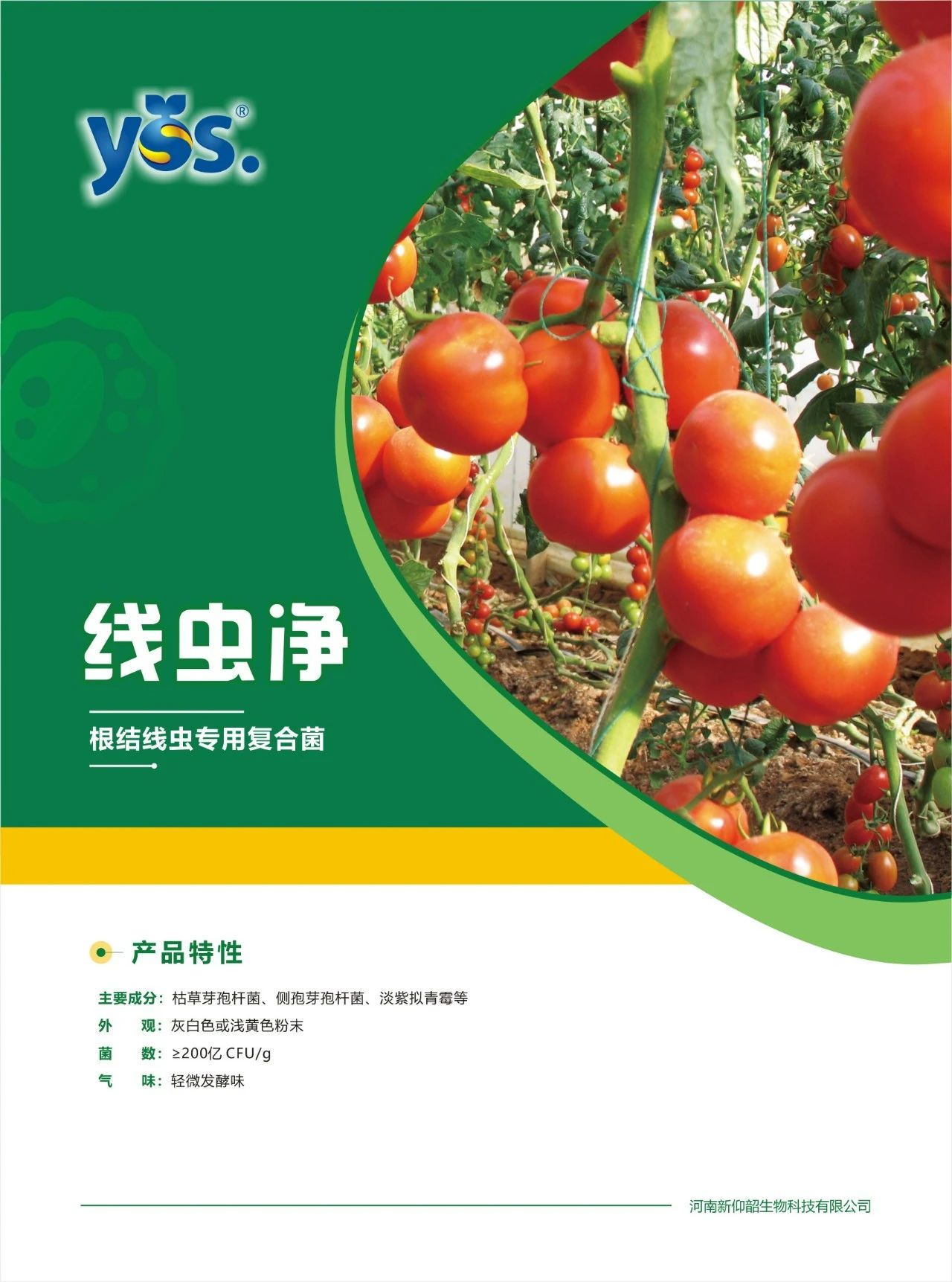 Henan Yangshao Bio-products Co., Ltd